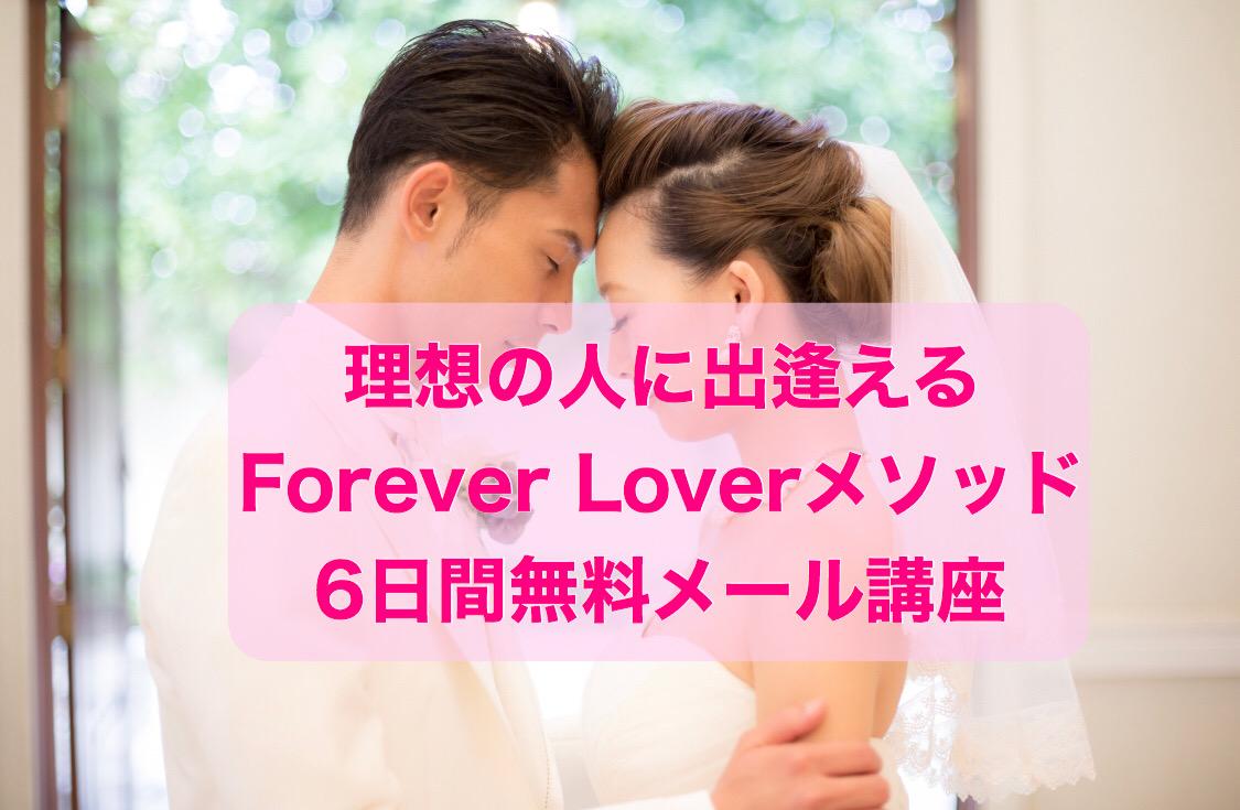 Forever Loverメソッド6日間無料メール講座
